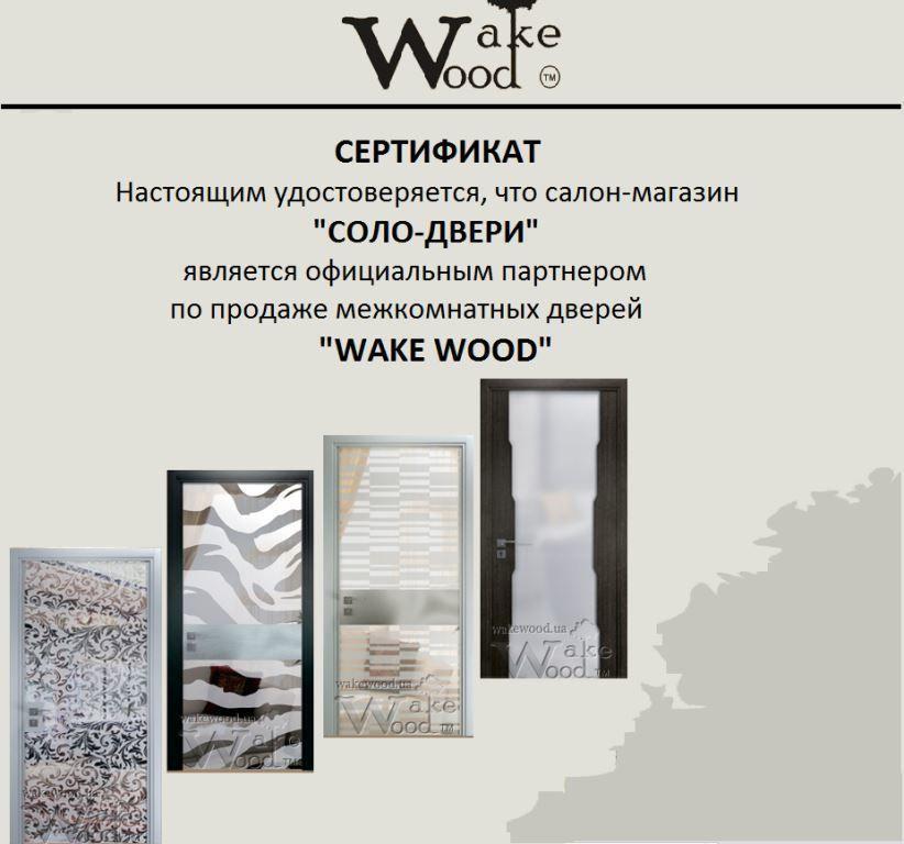 двери Wakewood