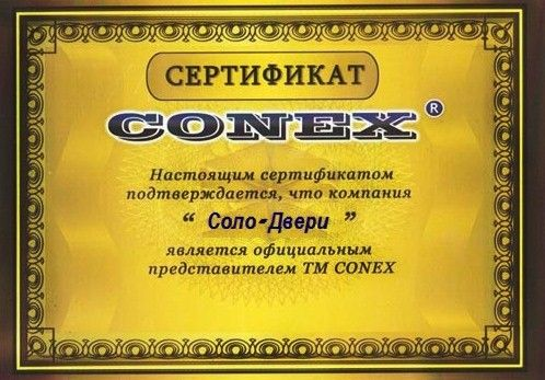 Входные двери CONEX
